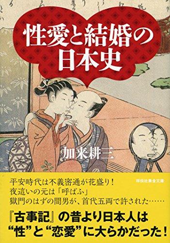 性愛と結婚の日本史 (祥伝社黄金文庫)の詳細を見る