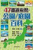 47都道府県・公園/庭園百科 (47都道府県シリーズ)