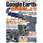 Google Earthで世界探険しよう!―自分の家がこんなに見える!「グーグルアース」で地球をズームアップ! (Gakken Mook)