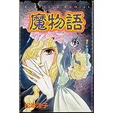 魔物語 / 松本 洋子 のシリーズ情報を見る