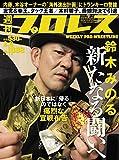 週刊プロレス 2017年 02/08号 No.1888 [雑誌]