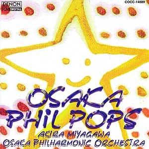 大阪フィルPOPS(1)アメリカ