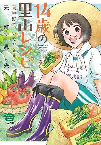 [画像:14歳の里山レシピ 東吉野で、いただきます。 (ぶんか社コミックス)]