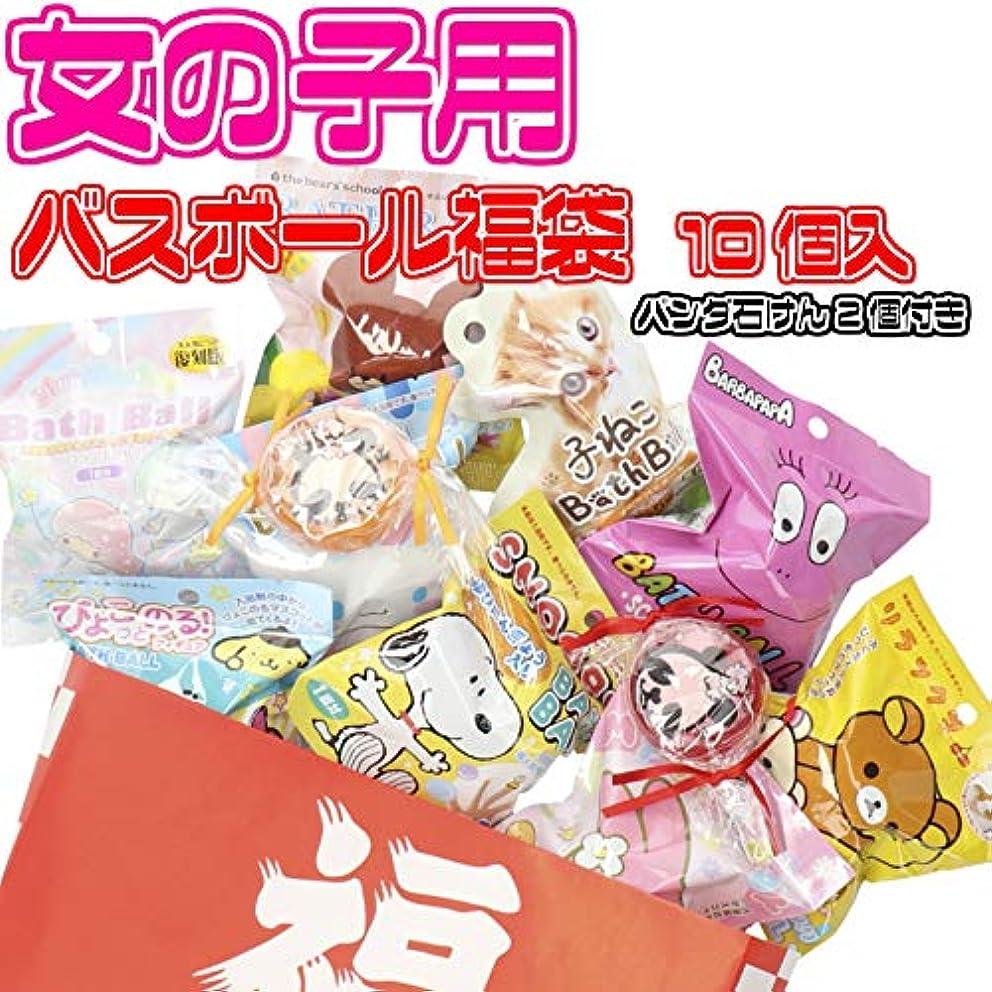 女の子用 キャラクター バスボール 福袋 10個入り + パンダ石けん2個 詰め合わせ