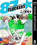 87CLOCKERS 5 (ヤングジャンプコミックスDIGITAL)