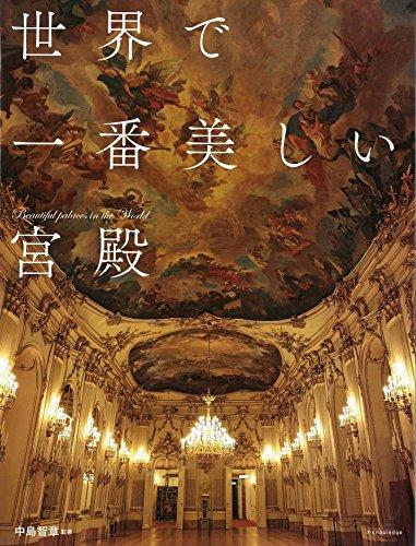 世界で一番美しい宮殿の詳細を見る