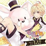 【シチュエーションCD】もふドル Vol.3
