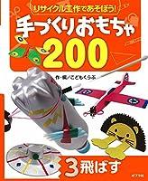 飛ばす (リサイクル工作であそぼう! 手づくりおもちゃ200)