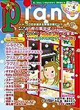 ヤマハミュージックメディア 月刊ピアノ2015年12月号の画像