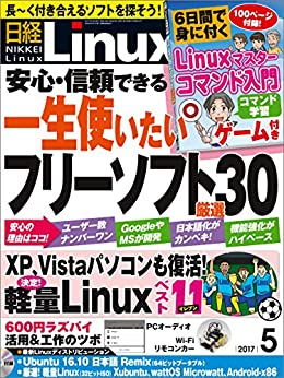 [日経Linux編集部]の日経Linux(リナックス) 2017年 5月号 [雑誌]