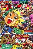 月刊 コロコロコミック 2007年 11月号 [雑誌]
