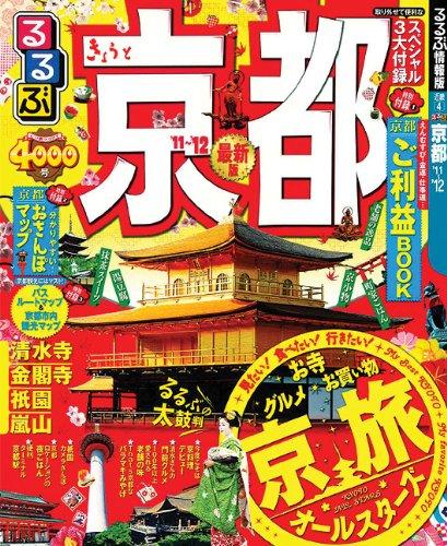 るるぶ京都'11~'12 (国内シリーズ)