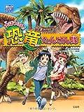 大ぼうけん! 恐竜たんけん隊 / 福井県恐竜博物館 のシリーズ情報を見る