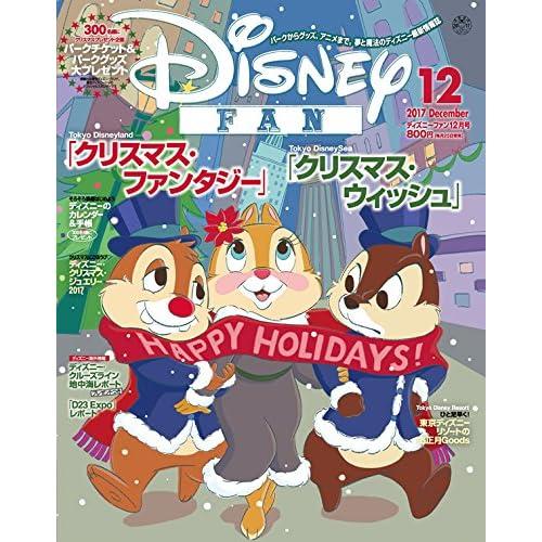 ディズニーファン 2017年 12 月号 [雑誌]