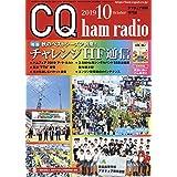 CQハムラジオ 2019年 10 月号