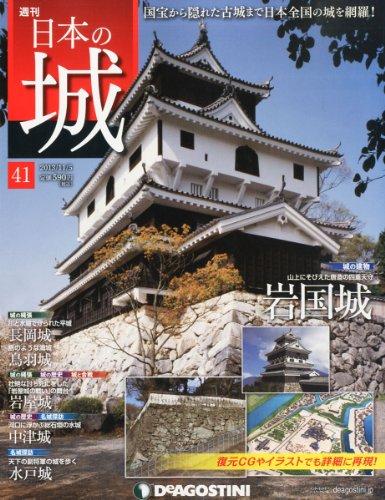 日本の城 41号 (岩国城) [分冊百科]
