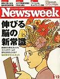 Newsweek (ニューズウィーク日本版) 2011年 1/12号 [雑誌]