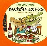 しあわせなワニくん かんちがい レストラン (ポプラ社の絵本)