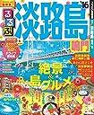 るるぶ淡路島 鳴門 039 16 (国内シリーズ)