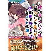 けだものフレンズのギシアンを見ながら性衝動を抑えるのはちょっと無理 劣情にヒリつく7人の覗き見H (夜恋Books)