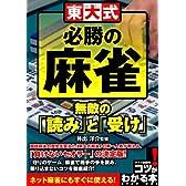 東大式必勝の麻雀無敵の「読み」と「受け」 (コツがわかる本!)