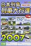 日本列島列車大行進2007[DVD]