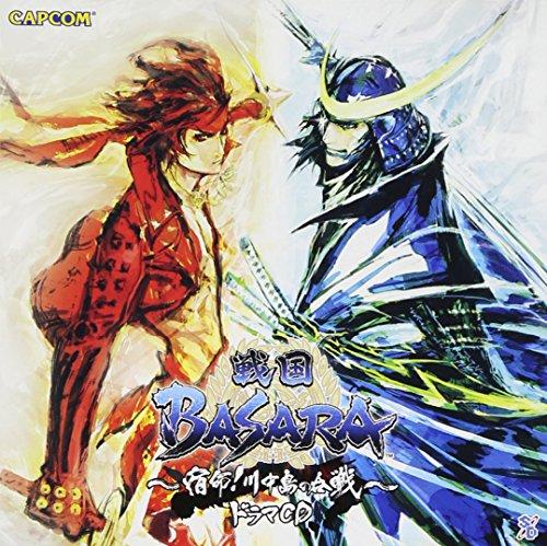 戦国BASARA ~宿命 ! 川中島の合戦~ ドラマCD / ドラマ
