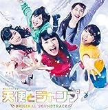 NHKドラマ「天使とジャンプ」オリジナルサウンドトラック
