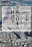 「幸福な日本」の経済学 (講談社選書メチエ)