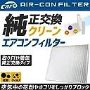 エアコンフィルター ステップワゴン RK1 RK2 RK5 RK6
