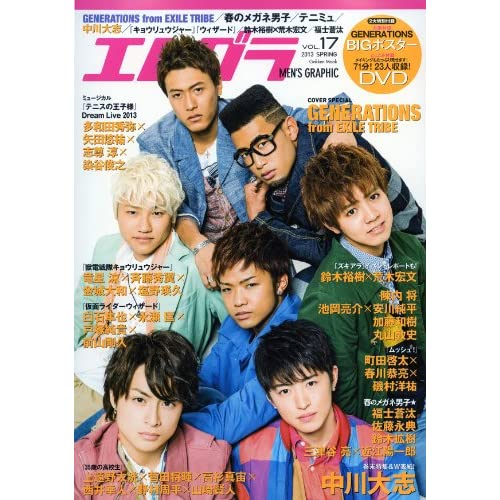 エムグラ VOL.17 2013 SPRING (学研ムック)