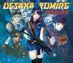 20世紀の逆襲(初回限定盤B)(DVD付)
