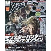 ファミ通 Xbox ( エックスボックス ) 2010年 03月号 [雑誌]