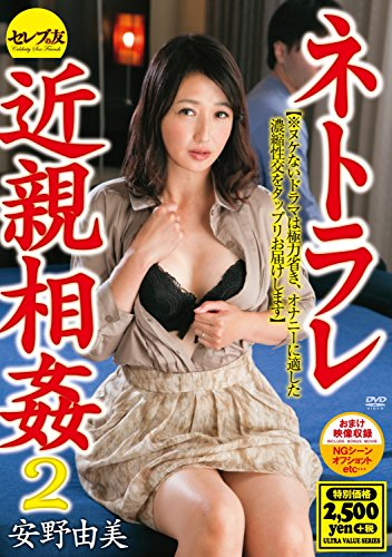 ネトラレ近親相姦2 安野由美 セレブの友 [DVD]