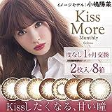 kissmore キスモア セレナ マンスリー 1ヶ月 1箱2枚入 8箱 【カラー】べリンダキャラメル 【PWR】±0.00(度なし)
