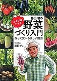 必ず収穫できる 藤田智の野菜づくり入門