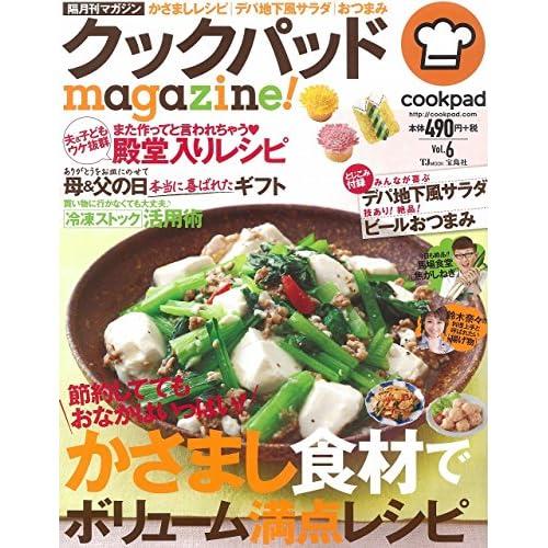 クックパッドmagazine! Vol.6 (TJMOOK)