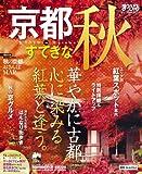 まっぷる 京都すてきな秋 (まっぷる国内版)