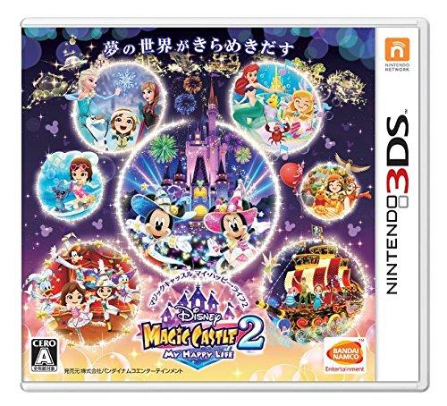 ディズニーマジックキャッスル マイハッピーライフ2 - 3DSの詳細を見る