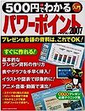 500円でわかるパワーポイント2007―プレゼン&会議の資料は、これでOK! 入門 (Gakken Computer Mook)