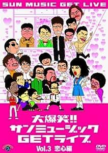 大爆笑!サンミュージックGETライブ Vol.3 「恋心」編 [DVD]