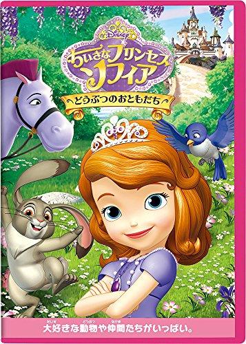 ちいさなプリンセス ソフィア/どうぶつのおともだち [DVD]