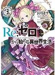 Re:ゼロから始める異世界生活3 (MF文庫J)