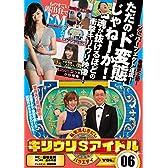 キリウリ$アイドル VOL.06 Air control [DVD]