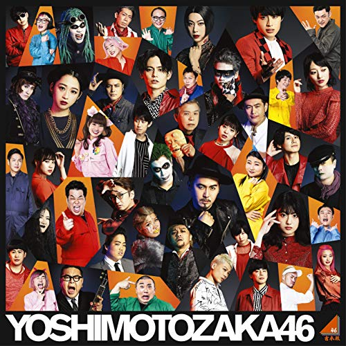 吉本坂46【やる気のない愛をThank you!】MVの内容を徹底解説!赤の衣装で踊る姿がエモすぎ!の画像