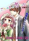 これはきっと恋じゃない 分冊版(50) (なかよしコミックス)