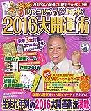 Dr.コパのまるごと風水2016大開運術 (KAWADE夢ムック)