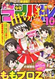 月刊 少年ライバル 2012年 10月号 [雑誌]