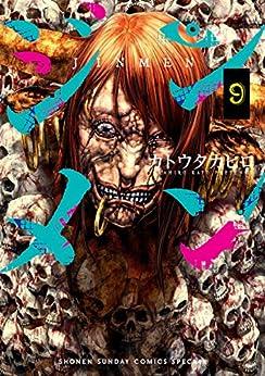 [カトウタカヒロ] ジンメン 第01-09巻