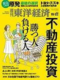週刊東洋経済 2016年10/22号 [雑誌]
